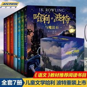 正版 新版 哈利波特 纪念版全集全套7册J.K罗琳著中文版系列6-12岁儿童文学儿童礼品书套装哈利波特与魔法石畅销书籍