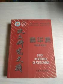 《政工研究文摘》精华集(1996——2002)