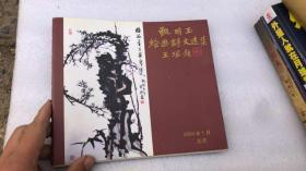 甄明玉绘画诗文选集