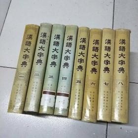 汉语大字典(全八册)16开精装本书衣全