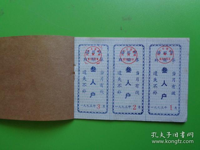 扬州市 一九九三年煤炭供应证(叁人户)【里面小票12张】【未用过全新】【稀缺本】