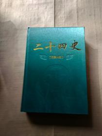 二十四史 (附清史稿)第1卷 精装布面