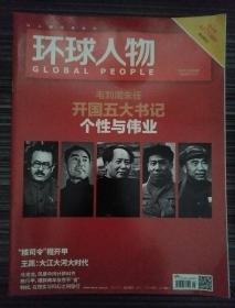 环球人物2019_1  毛刘周朱任开国五大书记个性与伟业