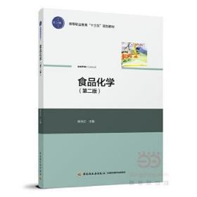 """食品化学(第二版)(高等职业教育""""十三五""""规划教材) 中国轻工业"""