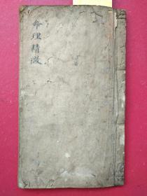 同治12年:书法好内容完整的手抄本《命理精微》全===八门玄观……十锦诀要……十八玄观……十二病论……九大挡……指明各病……二十四条。