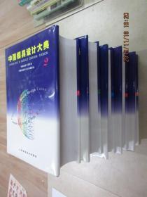 中国模具设计大典(全5卷)