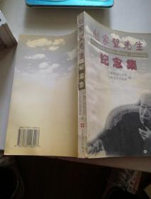 赵家璧先生纪念集