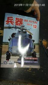 《兵器》杂志2019年全12期、增刊A(榴弹炮专集)B(图95专集)
