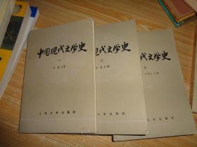 中国现代文学史1.2.3 三本合售