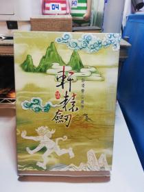 轩辕剑5:一剑凌云山海情(软件)