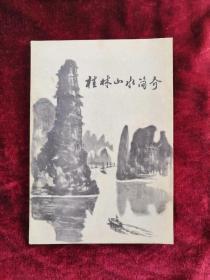 桂林山水简介 包邮挂刷