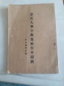 韦氏大学字典案被告申辨状[中英二文书]附本案判决书