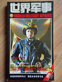 期刊:世界军事2015.4二月下