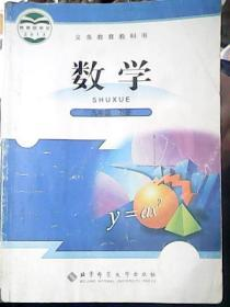 数学  九年级 下册 【北师大版】