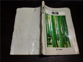 日文日本原版书 高等学校 改订版 伦理 式部 久著 株式会社第―学习社 1989 大32开平装