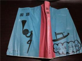 日文日本原版书 国语 3 栗原一登  光村図书 2000年 大32开平装