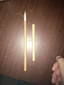 老毛笔 羊毫 七八十年代 联华笔厂 出锋3.5厘米 锋径0.7厘米 未使用