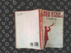 红星照耀中国(青少版).