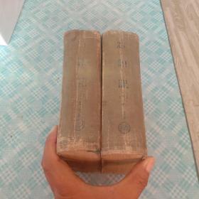 石头记 上下册全(57年精装本)