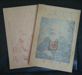 《共产党宣言》最早中文版 著名的红本篮本一套 上海图书馆影印本