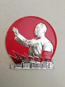 毛主席像章(伟大革命实践陈列馆落成纪念)吉林水工革委会