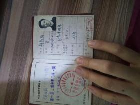 中华人民共和国公安人退休证7