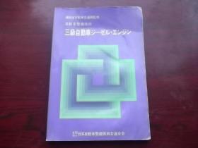 自动车整备技术:三级自动车???(日文版,昭和63年再版,书名以图为准
