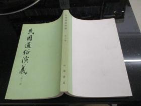 民国通俗演义第二册   19-2号