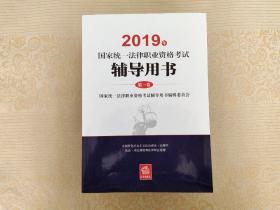 2019年国家统一法律职业考试辅导用书
