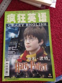 疯狂英语(2002年3月,总第34期)(无磁带)
