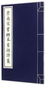 景南宋书棚本棠湖诗稿 (16开线装  全一册)
