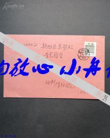 陈怀恺(1920-1994,老导演、大导陈凯歌的父亲)1993年致老演员刘-仲-元手写实寄封一枚 596