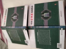 中国古铜器收藏指南上下册