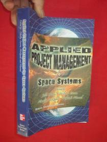 Applied Project Management for Space Systems           (小16开)     【详见图】