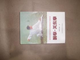 醉拳·关东拳:当代中华武术冠军邵善康拿手套路选