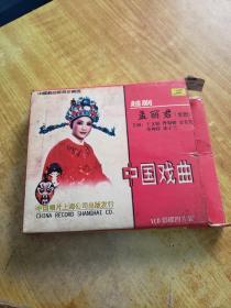 越剧《孟丽君》全剧  VCD(4张光盘全)