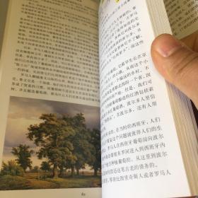 酒的故事 上下册2册全