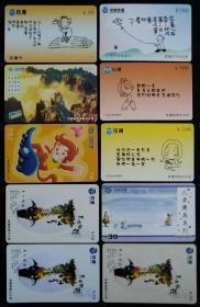 辽宁铁通电话卡10张合售