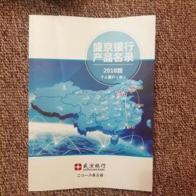 盛京银行产品名录 2018版 个人客户 (中)
