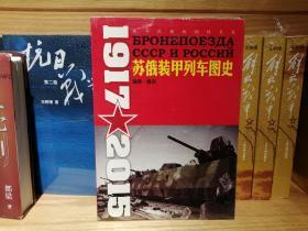 苏俄装甲列车图史 1917-2015(新书塑封)