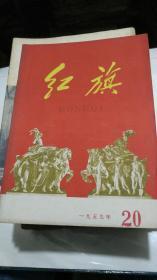 红旗杂志(1959年 第20期)