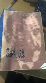 茨威格小说集