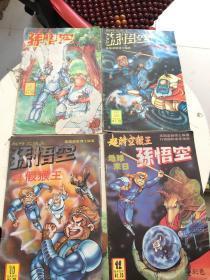 超时空猴王孙悟空(1、3、4、5、7、12、19、22、24)9本合售,24封面有污渍