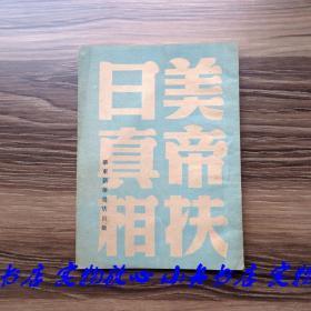 康生妻妹 苏枚 约五十年代初 签名藏书《美帝扶日真相》土纸本一册少见