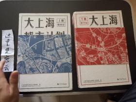 大上海都市计划