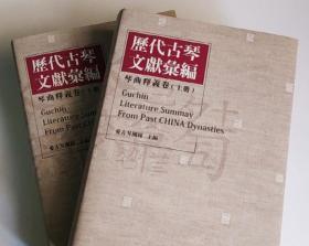 历代古琴文献汇编 (琴曲释义卷)上下两册 古琴书籍  古琴 包邮!包邮!