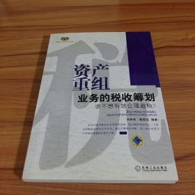 资产重组业务的税收筹划