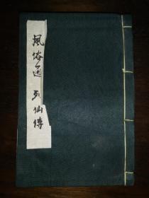 清木刻《列仙傳》上下卷、《風俗通》四卷,兩種內容合訂一冊,全。