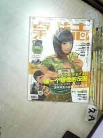 桌游志 2011 12