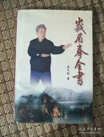 古拳真传 峨眉拳全书